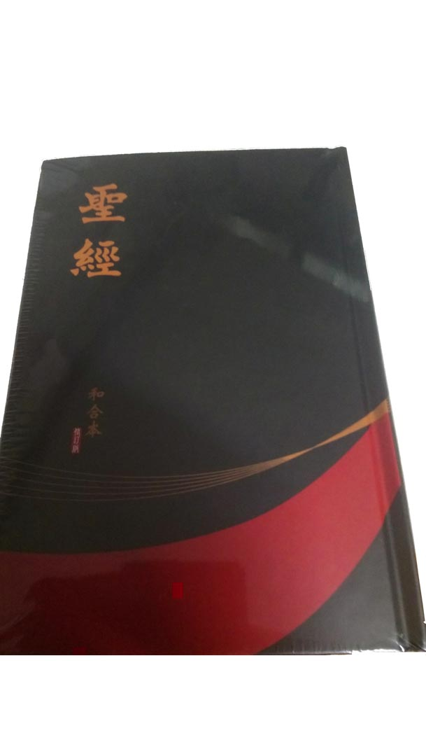 Chinese Bible Revised Edition (Hardback)