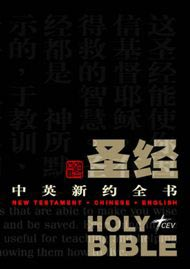 Chinese (CU) / English (CEV) Diglot New Testament