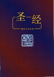 聖經 Chinese Union Bible - (CUV) - New punctuation - Simplified script