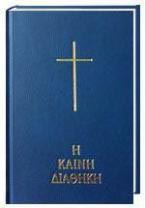 Greek (Modern) New Testament