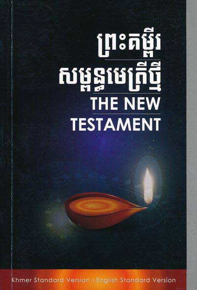 Khmer/English Dual Language New Testament Diglot
