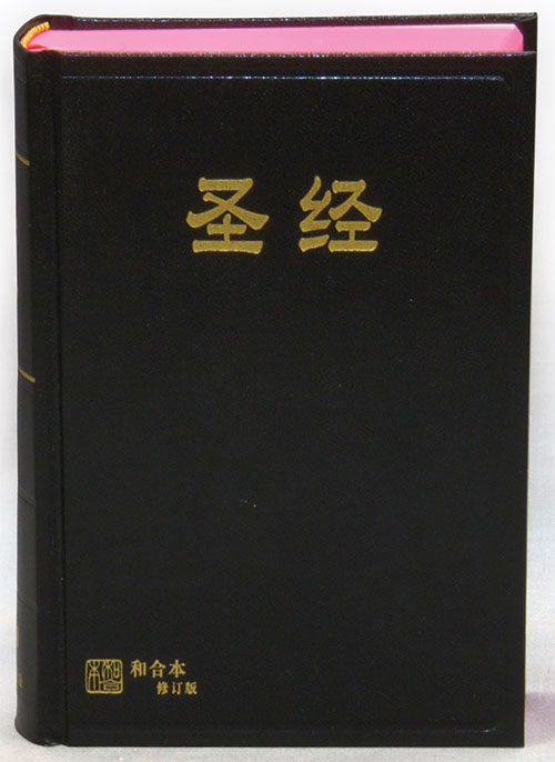 Revised Chinese Union Bible - (RCUV) - New punctuation - Simplified script