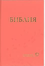 Russian Bible (русский) Contemporary Language - Coral Cover