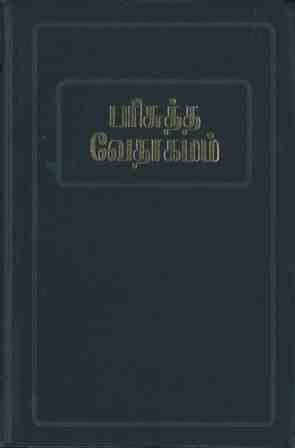 Tamil (Old Version) Bible