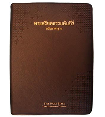 Thai (Standard Version) Bible