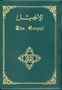 العهد الجديد (Arabic & English Dual Language New Testament - Injil/Gospel)