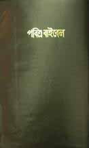 Bengali Bible Pdf For