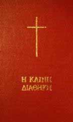 Greek Diglot New Testament in Ancient and Modern Greek