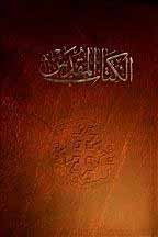 العهد الجديد (Arabic & English Dual Language New Testament - Injil/Gospel)