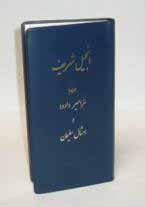 Persian (Farsi فارسی) TPV - Pocket New Testament with Psalms & Proverbs